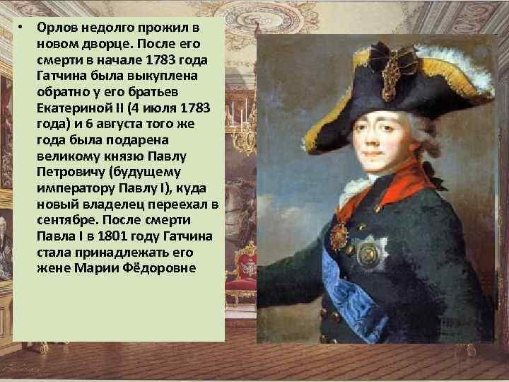 • Орлов недолго прожил в новом дворце. После его смерти в начале 1783