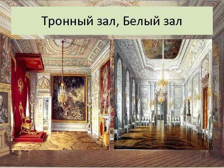 Тронный зал, Белый зал