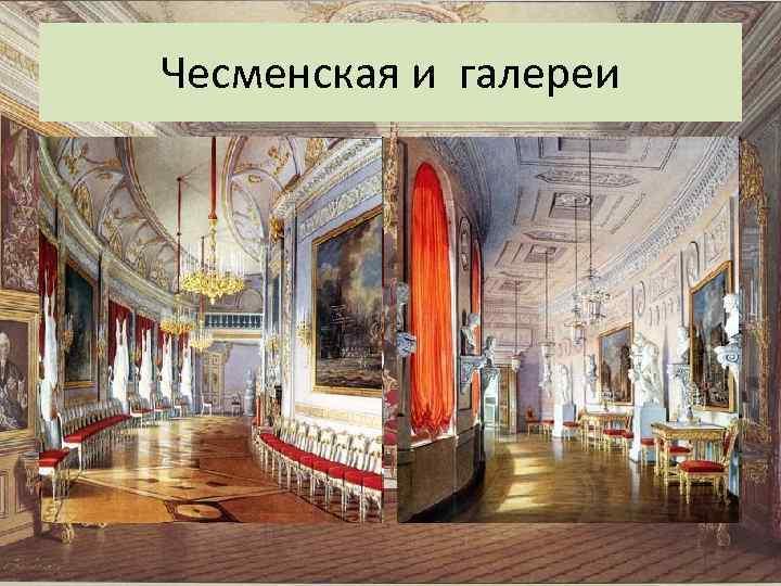 Чесменская и галереи