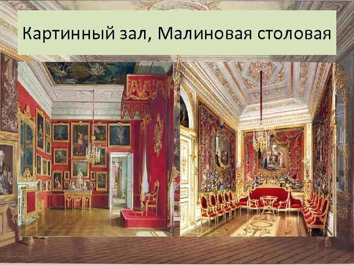 Картинный зал, Малиновая столовая