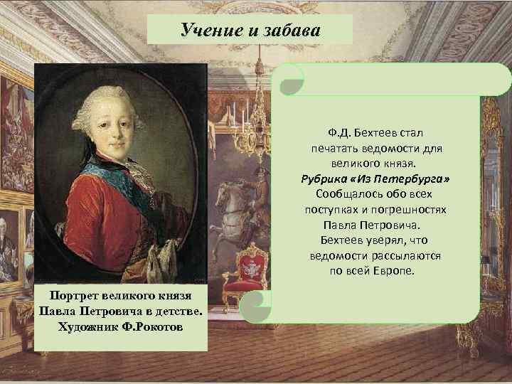 Учение и забава Ф. Д. Бехтеев стал печатать ведомости для великого князя. Рубрика «Из