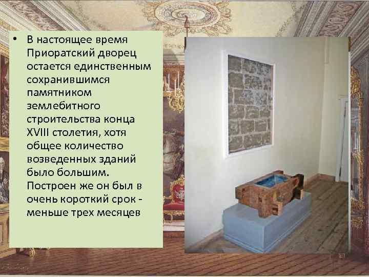 • В настоящее время Приоратский дворец остается единственным сохранившимся памятником землебитного строительства конца