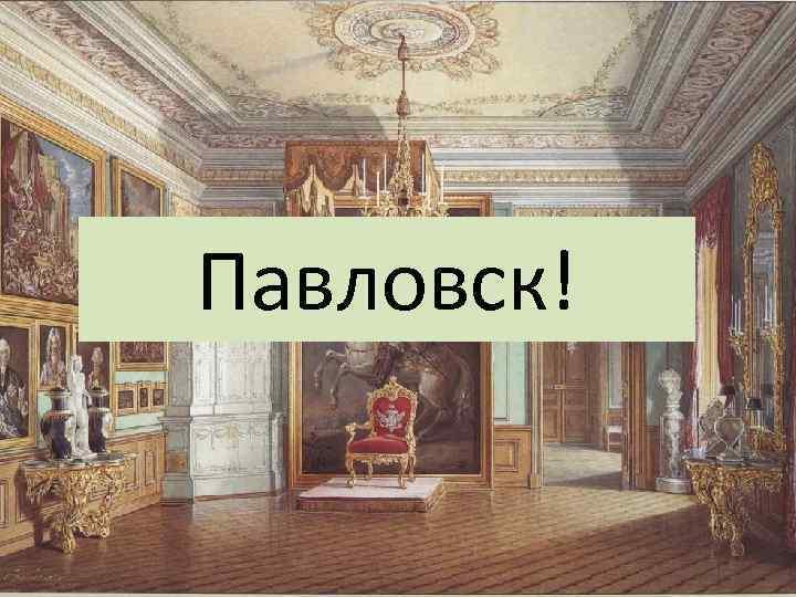 Павловск!