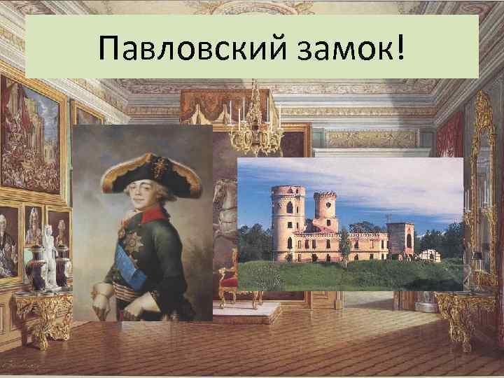 Павловский замок!