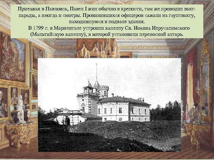 Приезжая в Павловск, Павел I жил обычно в крепости, там же проводил вахтпарады, а