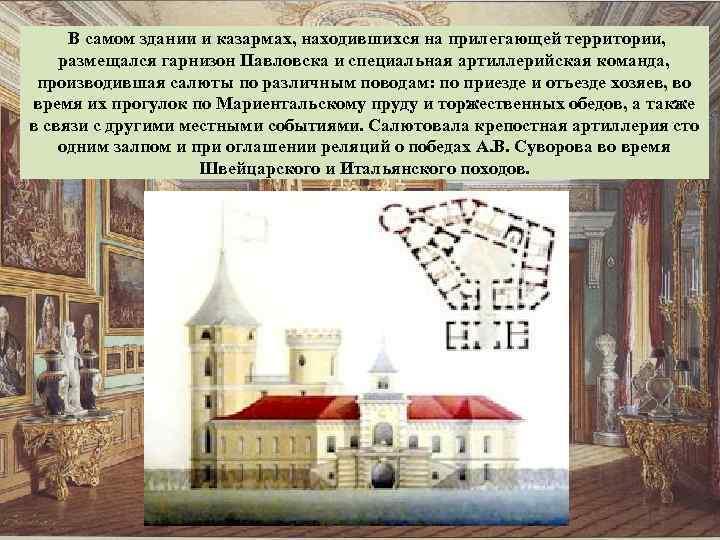В самом здании и казармах, находившихся на прилегающей территории, размещался гарнизон Павловска и