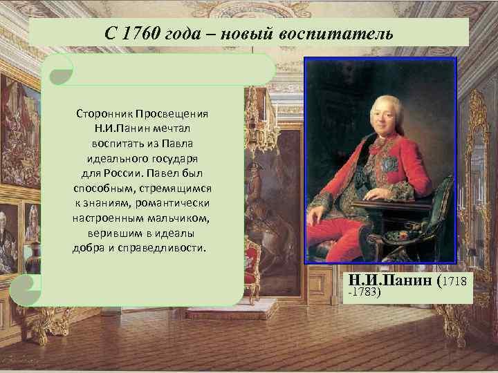 С 1760 года – новый воспитатель Сторонник Просвещения Н. И. Панин мечтал воспитать из