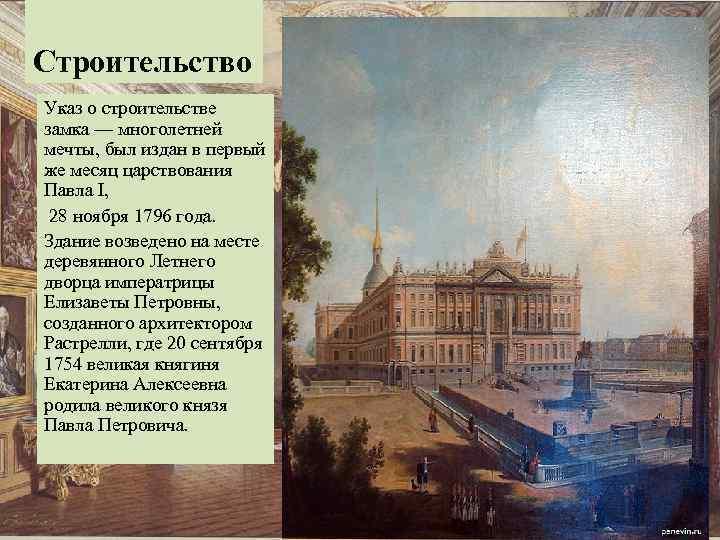 Строительство Указ о строительстве замка — многолетней мечты, был издан в первый же месяц