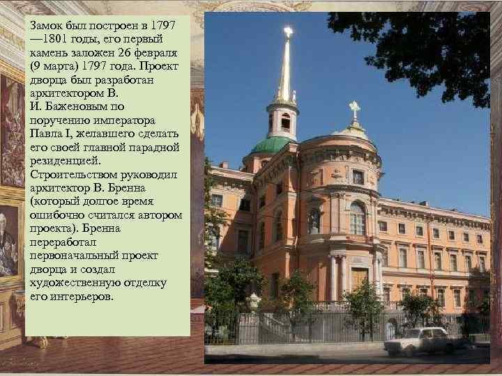 Замок был построен в 1797 — 1801 годы, его первый камень заложен 26 февраля