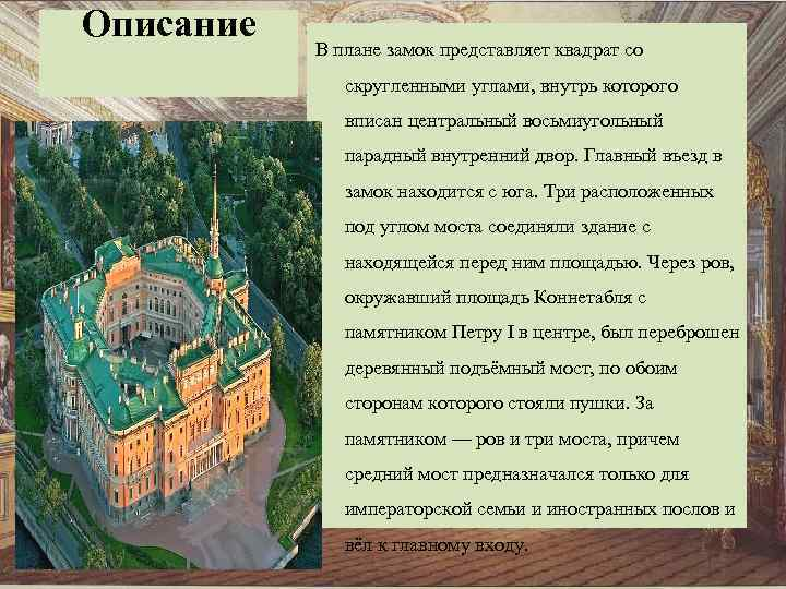 Описание В плане замок представляет квадрат со скругленными углами, внутрь которого вписан центральный восьмиугольный