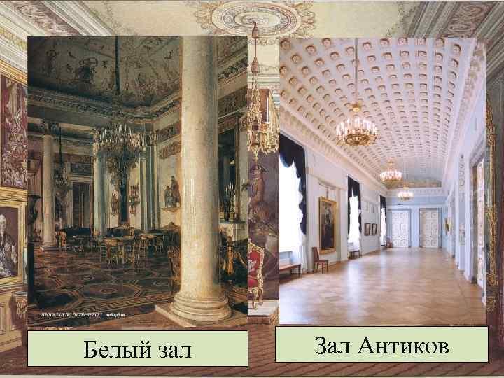 Белый зал Зал Антиков