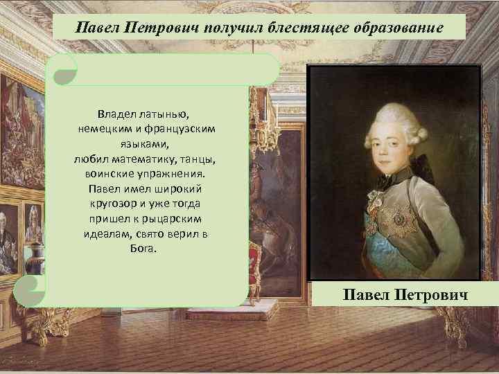 Павел Петрович получил блестящее образование Владел латынью, немецким и французским языками, любил математику, танцы,