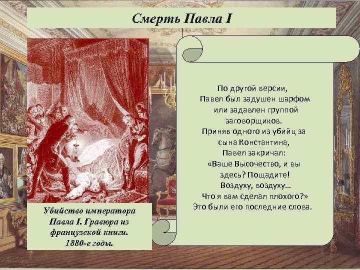 Смерть Павла I Убийство императора Павла I. Гравюра из французской книги. 1880 -е годы.