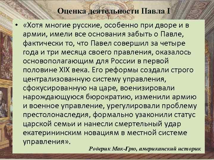 Оценка деятельности Павла I • «Хотя многие русские, особенно при дворе и в