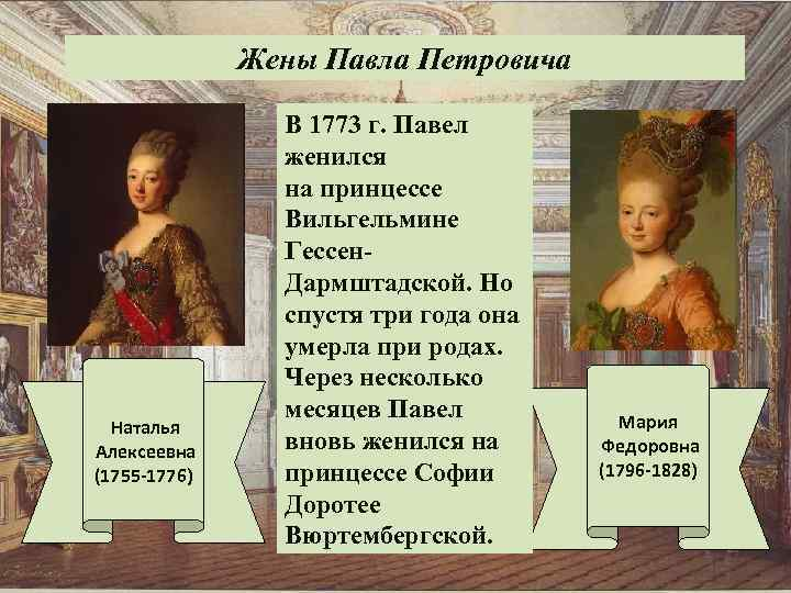 Жены Павла Петровича Наталья Алексеевна (1755 -1776) В 1773 г. Павел женился на принцессе