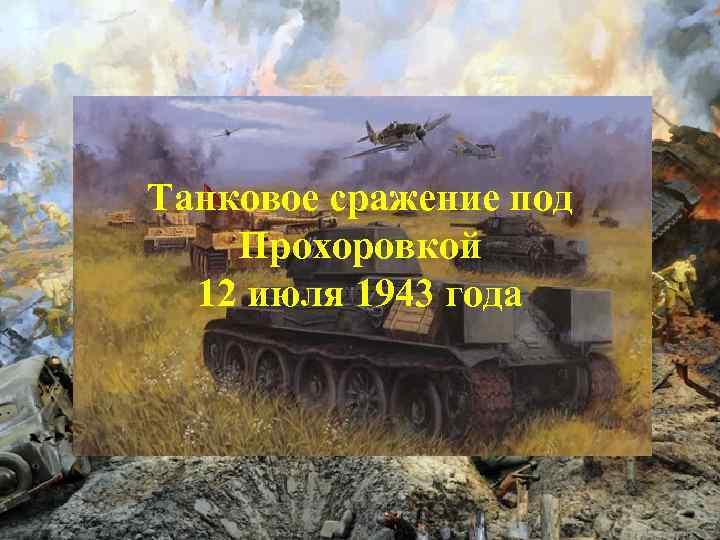 Танковое сражение под Прохоровкой 12 июля 1943 года