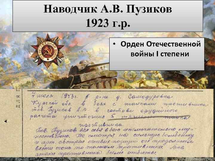 Наводчик А. В. Пузиков 1923 г. р. • Орден Отечественной войны I степени