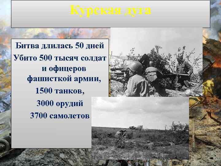 Курская дуга Битва длилась 50 дней Убито 500 тысяч солдат и офицеров фашисткой армии,