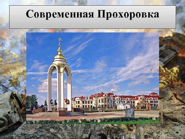 Современная Прохоровка