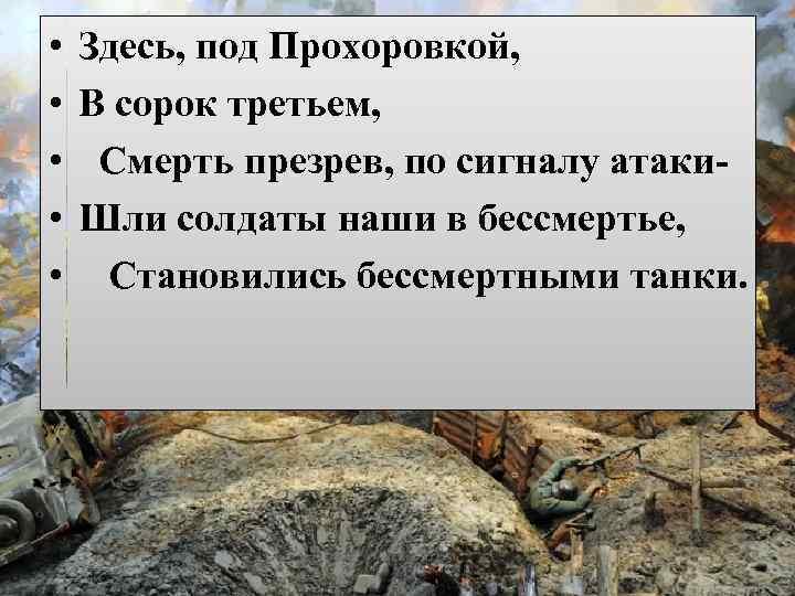 • • • Здесь, под Прохоровкой, В сорок третьем, Смерть презрев, по сигналу