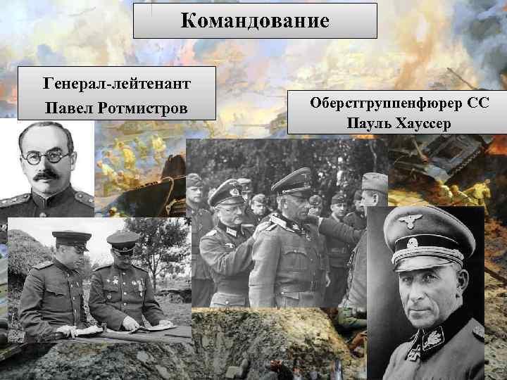Командование Генерал-лейтенант Павел Ротмистров Оберстгруппенфюрер СС Пауль Хауссер