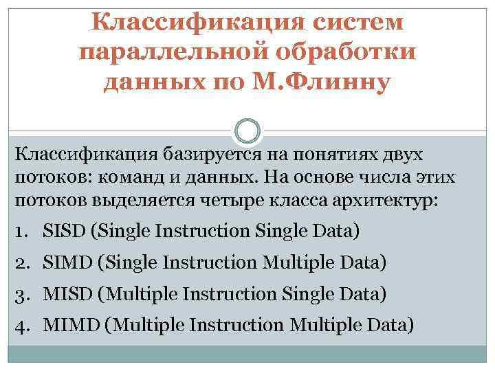Классификация систем параллельной обработки данных по М. Флинну Классификация базируется на понятиях двух потоков:
