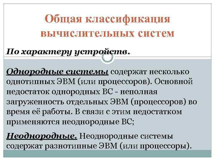 Общая классификация вычислительных систем По характеру устройств. Однородные системы содержат несколько однотипных ЭВМ (или