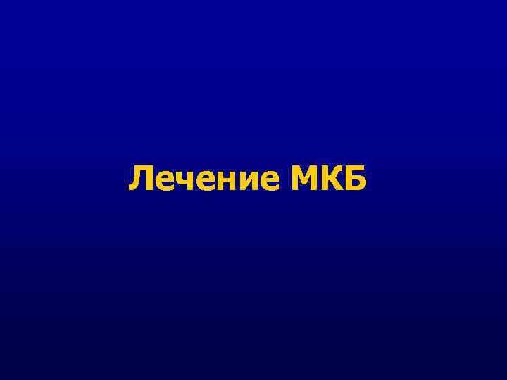 Лечение МКБ