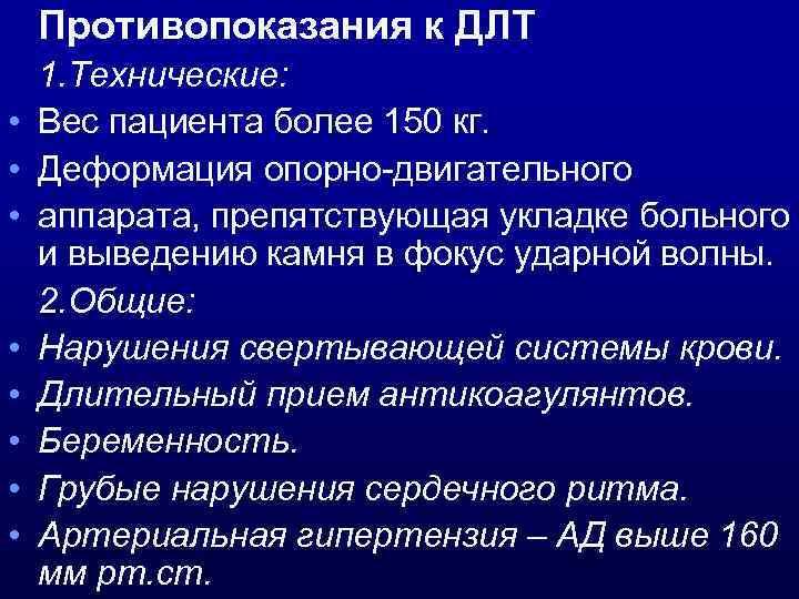 Противопоказания к ДЛТ • • 1. Технические: Вес пациента более 150 кг. Деформация опорно-двигательного