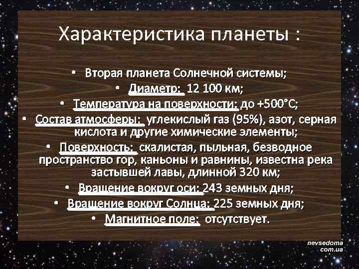 Характеристика планеты : • Вторая планета Солнечной системы; • Диаметр: 12 100 км; •