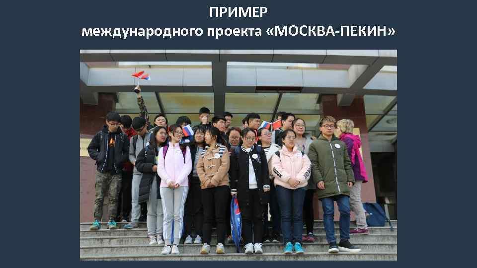 ПРИМЕР международного проекта «МОСКВА-ПЕКИН»