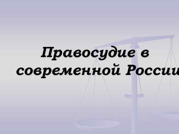 Правосудие в современной России