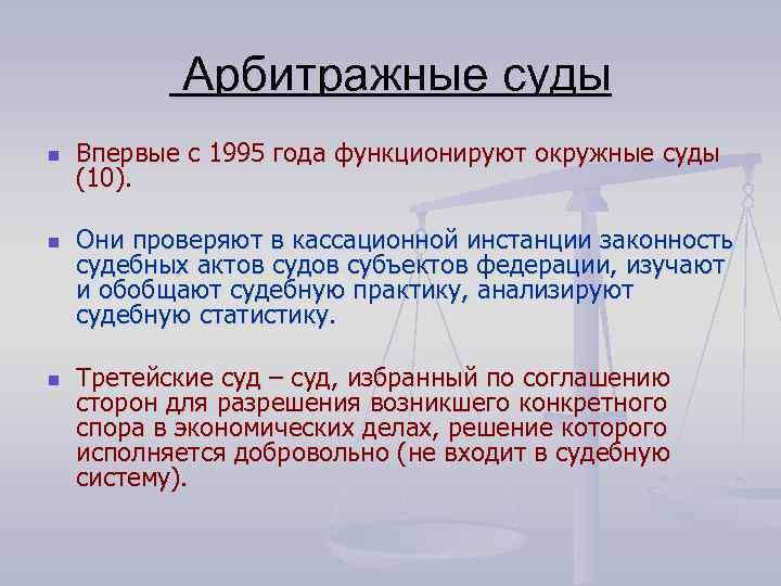 Арбитражные суды n n n Впервые с 1995 года функционируют окружные суды (10).