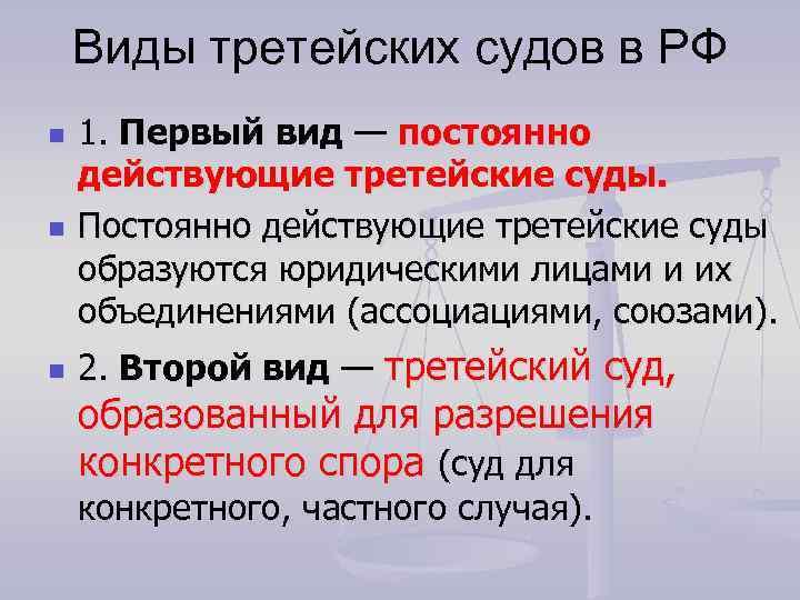 Виды третейских судов в РФ n 1. Первый вид — постоянно действующие третейские суды.
