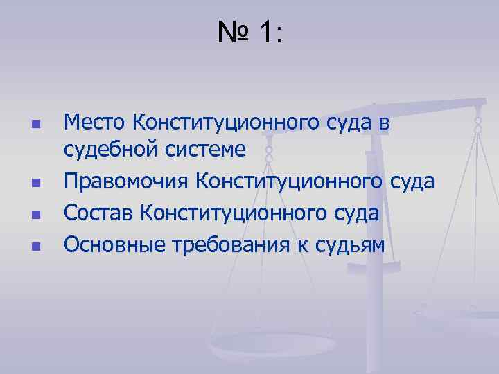 № 1: n n Место Конституционного суда в судебной системе Правомочия Конституционного суда Состав