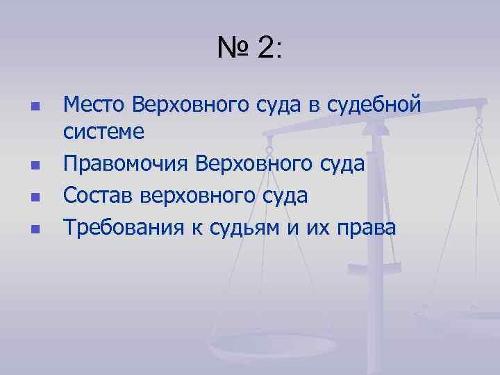 № 2: n n Место Верховного суда в судебной системе Правомочия Верховного суда Состав
