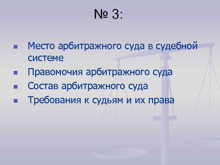№ 3: n n Место арбитражного суда в судебной системе Правомочия арбитражного суда Состав