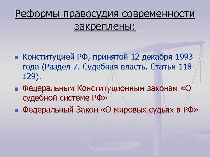 Реформы правосудия современности закреплены: n n n Конституцией РФ, принятой 12 декабря 1993 года