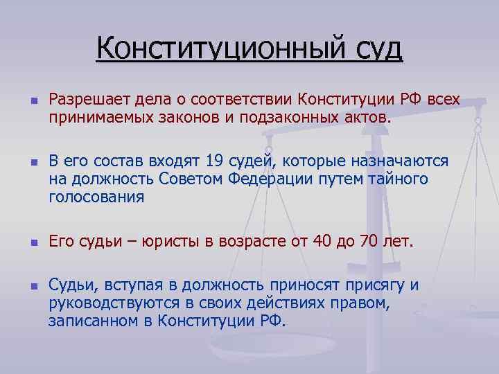 Конституционный суд n n Разрешает дела о соответствии Конституции РФ всех принимаемых законов и