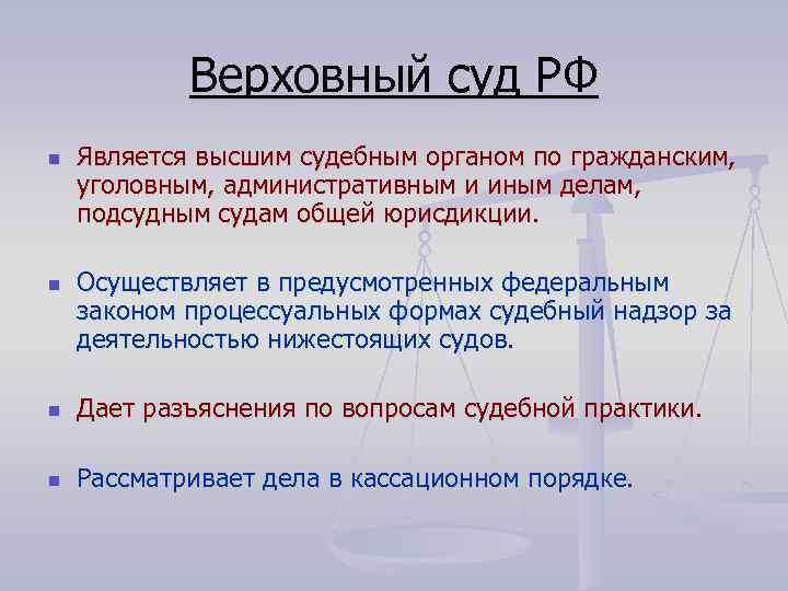 Верховный суд РФ n n Является высшим судебным органом по гражданским, уголовным, административным и