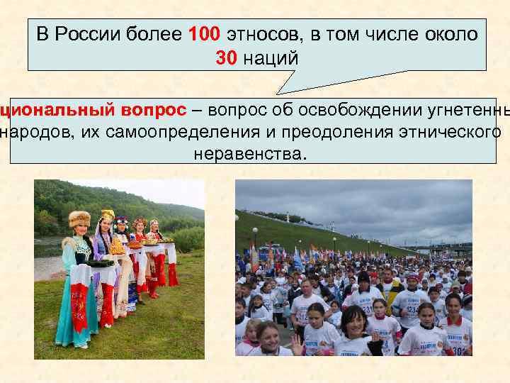В России более 100 этносов, в том числе около 30 наций циональный вопрос –