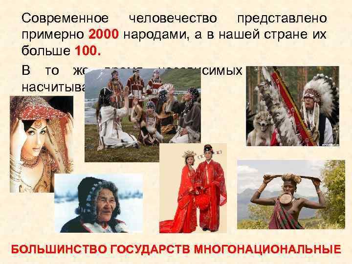 Современное человечество представлено примерно 2000 народами, а в нашей стране их больше 100. В