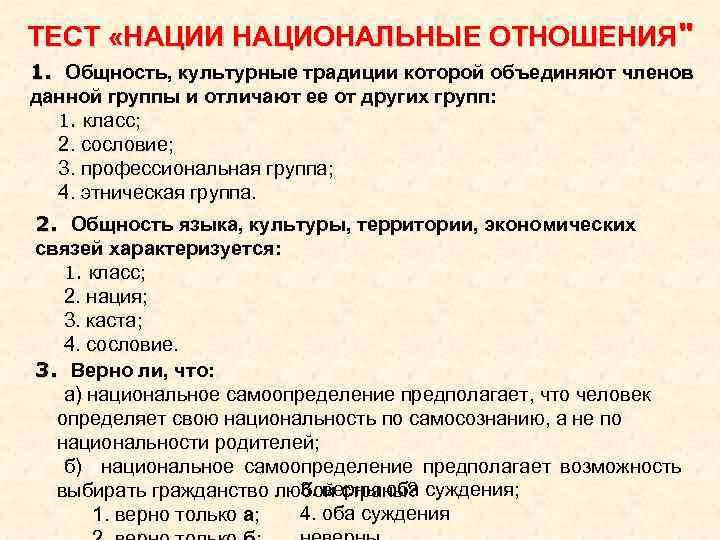 ТЕСТ «НАЦИИ НАЦИОНАЛЬНЫЕ ОТНОШЕНИЯ