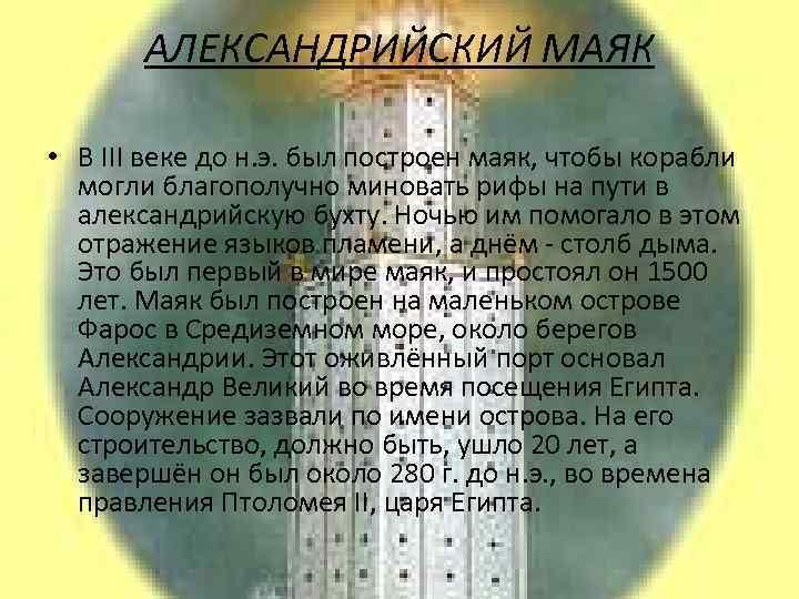 АЛЕКСАНДРИЙСКИЙ МАЯК • В III веке до н. э. был построен маяк, чтобы корабли