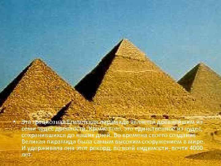 • Эта грациозная Египетская пирамида является древнейшим из семи чудес древности. Кроме того,