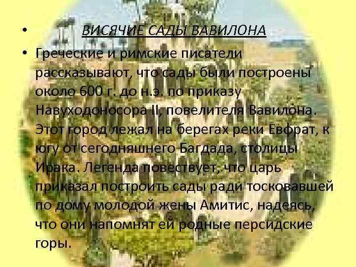 • ВИСЯЧИЕ САДЫ ВАВИЛОНА • Греческие и римские писатели рассказывают, что сады были