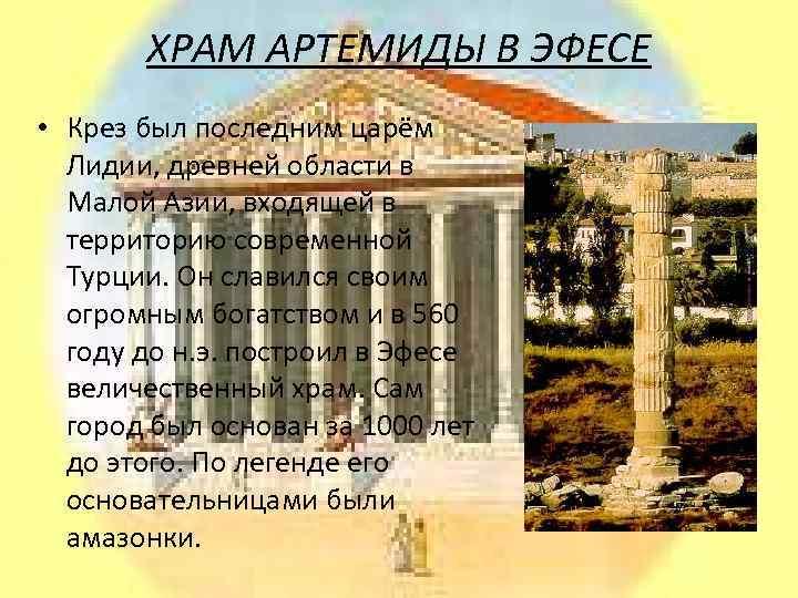 ХРАМ АРТЕМИДЫ В ЭФЕСЕ • Крез был последним царём Лидии, древней области в Малой