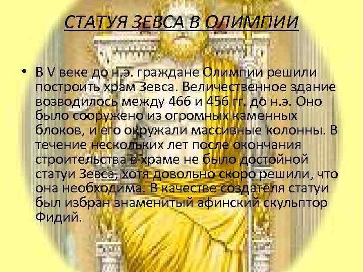СТАТУЯ ЗЕВСА В ОЛИМПИИ • В V веке до н. э. граждане Олимпии решили