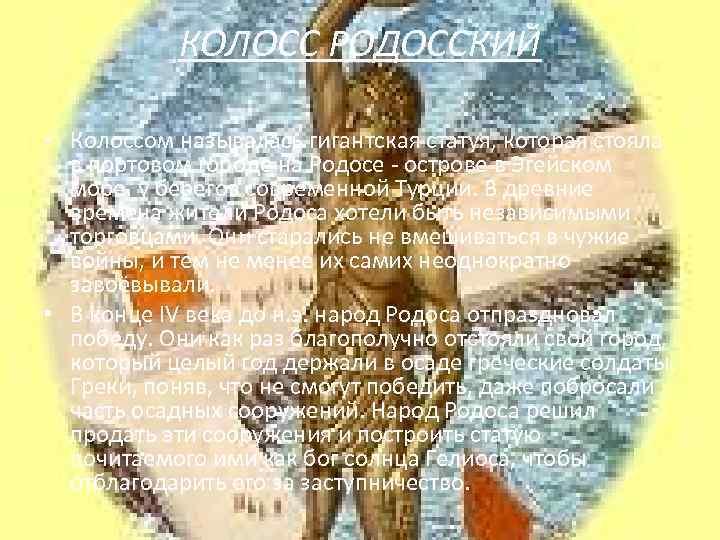 КОЛОСС РОДОССКИЙ • Колоссом называлась гигантская статуя, которая стояла в портовом городе на Родосе