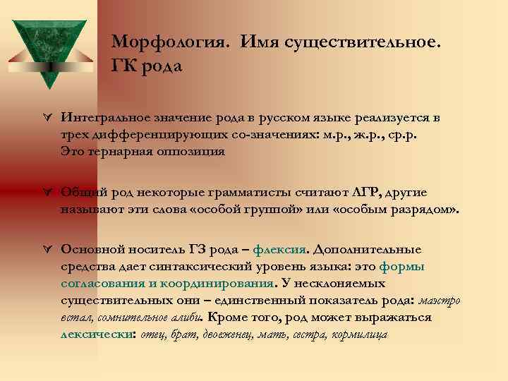 Морфология. Имя существительное. ГК рода Ú Интегральное значение рода в русском языке реализуется в